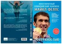 Книги про спорт