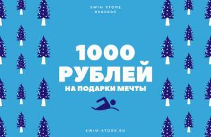 Подарочный новогодний сертификат